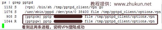 配置DD-WRT的PPTP客户端