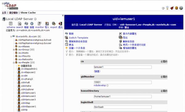 phpldapadmin界面