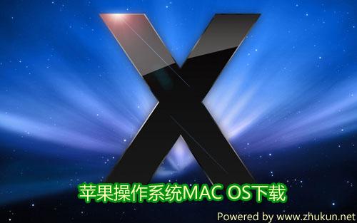 苹果MAC操作系统光盘镜像下载